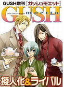 【6-10セット】GUSHmoetto 擬人化&ライバル(GUSH COMICS)