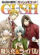 【11-15セット】GUSHmoetto 擬人化&ライバル(GUSH COMICS)