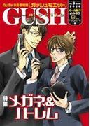 【11-15セット】GUSHmoetto メガネ&ハーレム(GUSH COMICS)