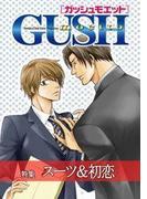 【11-15セット】GUSHmoetto スーツ&初恋(GUSH COMICS)