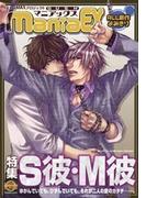 【6-10セット】GUSHmaniaEX S彼・M彼(GUSH COMICS)
