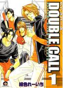 【11-15セット】DOUBLE CALL(GUSH COMICS)