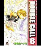 【81-85セット】DOUBLE CALL(GUSH COMICS)
