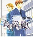【全1-12セット】資料室の麗人(GUSH COMICS)