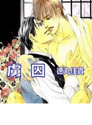【1-5セット】虜囚(GUSH COMICS)