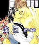 【6-10セット】虜囚(GUSH COMICS)