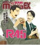 【全1-17セット】GUSHmaniaEX R-45(GUSH COMICS)