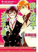 【1-5セット】僕・メガネ・メガネ・君(GUSH COMICS)