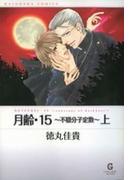 【21-25セット】月齢・15~不穏分子定数~(GUSH COMICS)