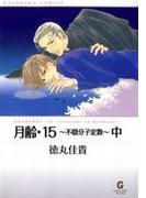 【31-35セット】月齢・15~不穏分子定数~(GUSH COMICS)