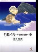 【41-45セット】月齢・15~不穏分子定数~(GUSH COMICS)