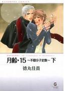 【56-60セット】月齢・15~不穏分子定数~(GUSH COMICS)
