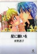 【1-5セット】星に願いを(GUSH COMICS)