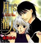 【1-5セット】月下情人(GUSH COMICS)