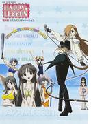 【6-10セット】HAPPY☆LESSON(OVA)