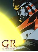 【36-40セット】GR -GIANT ROBO-
