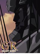 【41-45セット】GR -GIANT ROBO-