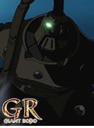 【46-50セット】GR -GIANT ROBO-