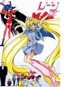 【全1-8セット】妖精姫レーン