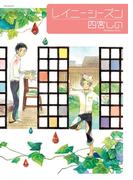 【11-15セット】レイニーシーズン(ふゅーじょんぷろだくと)