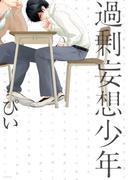 【全1-15セット】過剰妄想少年(ふゅーじょんぷろだくと)