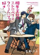 【全1-14セット】相原主任はストロベリークリームパフェが好き!(ふゅーじょんぷろだくと)