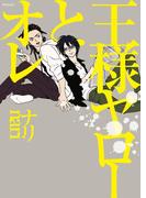 【6-10セット】王様ヤローとオレ(ふゅーじょんぷろだくと)