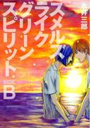 【6-10セット】スメルズ ライク グリーン スピリット SIDE-B(ふゅーじょんぷろだくと)