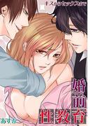 【1-5セット】婚前性教育-キスからセックスまで(純愛革命G!)