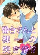 【1-5セット】番台さんと裸の突き愛!?(極上男子F!)