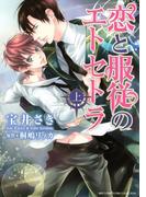 【全1-2セット】恋と服従のエトセトラ【コミック版】(バーズコミックス リンクスコレクション)