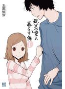 【全1-3セット】親父の愛人と暮らす俺(バーズコミックス デラックス)