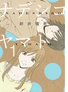 【全1-2セット】ナデシコヤマト(バーズコミックス スピカコレクション)