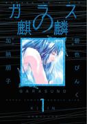 【全1-2セット】ガラスの麒麟(バーズコミックススペシャル)