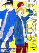 【全1-2セット】常春BOYS(ルチルコレクション)