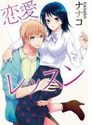 【全1-3セット】恋愛レッスン(ラブコフレ)