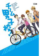 【全1-13セット】チーム男子校!(G-Lish comics)