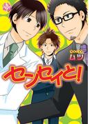【1-5セット】センセイと!(K-BOOK ORIGINAL COMICS)