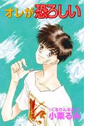 【1-5セット】オレが恐ろしい(K-BOOK Memorial Comics)