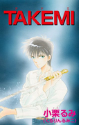 【1-5セット】TAKEMI(K-BOOK Memorial Comics)