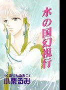【1-5セット】水の国幻視行(K-BOOK Memorial Comics)