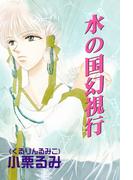 【11-15セット】水の国幻視行(K-BOOK Memorial Comics)