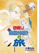 【全1-2セット】幽霊付き!?の旅(K-BOOK Memorial Comics)