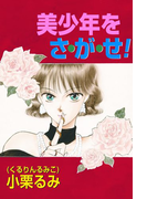 【11-15セット】美少年をさ・が・せ!(K-BOOK Memorial Comics)