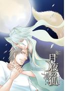 【全1-2セット】月夜の狐【新装版】(K-BOOK ORIGINAL COMICS)