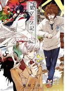 【1-5セット】葉ツ恋ノ記(F-BOOK Comics)