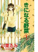 【全1-2セット】きになる野菜(K-BOOK Memorial Comics)