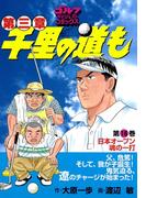 【16-20セット】千里の道も 第三章(ゴルフダイジェストコミックス)