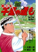 【21-25セット】千里の道も 第三章(ゴルフダイジェストコミックス)