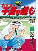 【26-30セット】千里の道も 第三章(ゴルフダイジェストコミックス)